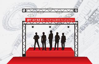201305 阪急top.jpg