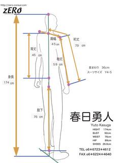 サイズ表 春日勇人.jpg