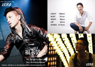 福永貴之 2012 02.jpg